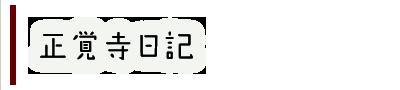正覚寺日記