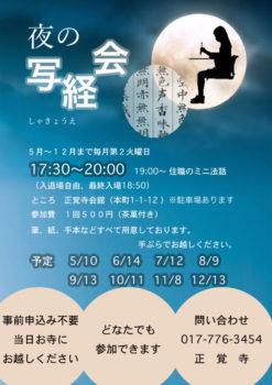 夜の写経会ポスター3