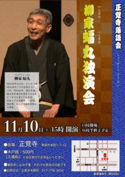 落語会チラシH30.11.10